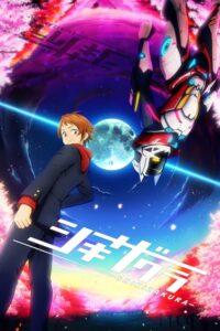 Shikizakura: Season 1