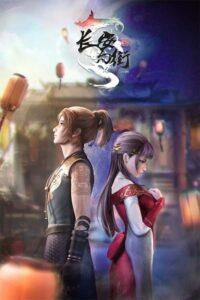 长安幻街: Season 1