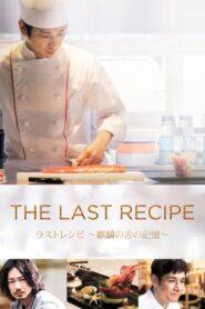 The Last Recipe