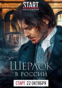 Шерлок в России: Season 1