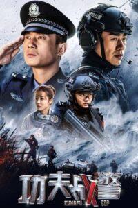 Kung fu Cop: Season 1