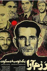 Razmara: A Silent Case