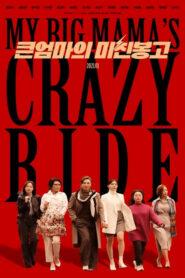 My Big Mama's Crazy Ride