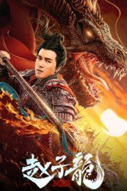 Zhao Zilong, God of War
